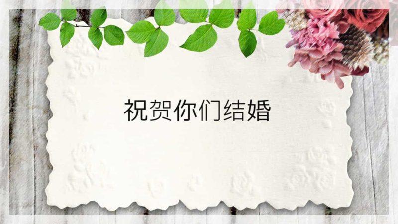 中国 結婚祝い 言葉
