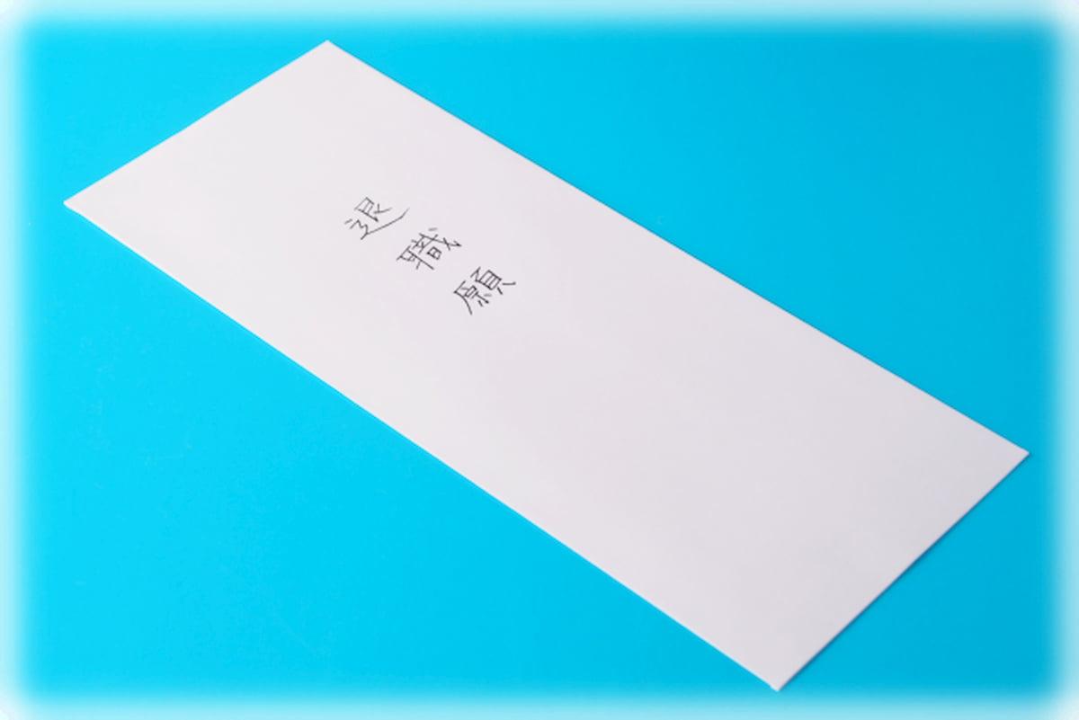 退職願 書き方 封筒