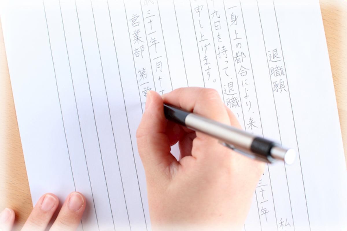 退職願 書き方 手書き