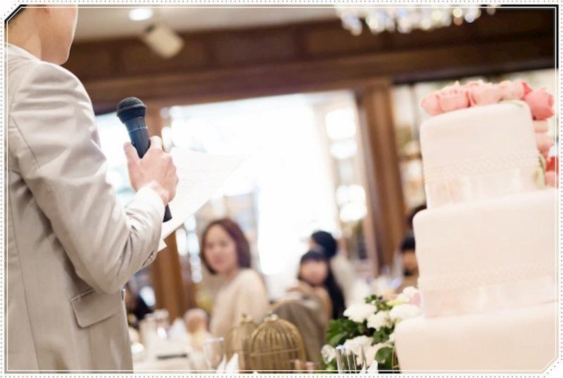 結婚式 時間 平均