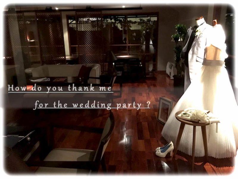 結婚式2次会受付お礼